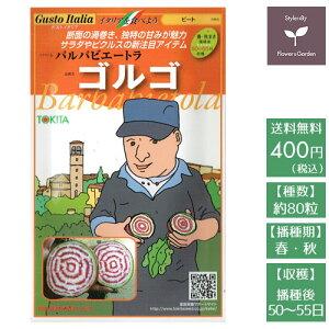 野菜のタネ ゴルゴ(ビート) イタリアの珍しい種を送料無料でお届け!!