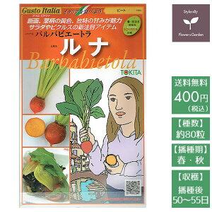 野菜のタネ ルナ(ビート) イタリアの珍しい種を送料無料でお届け!!