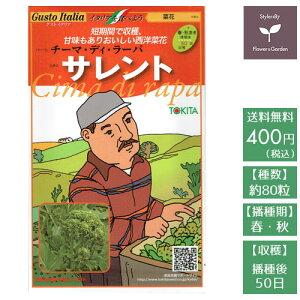 野菜のタネ サレント(菜花) イタリアの珍しい種を送料無料でお届け!!