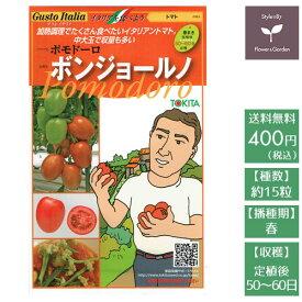 野菜のタネ ボンジョールノ(トマト) イタリアの珍しい種を送料無料でお届け!!