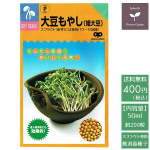 スプラウト 種 大豆もやし(姫大豆) 話題のタネを送料無料でご自宅までお届け!