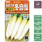 野菜の種実咲野菜5009冬どりあまうま大根冬自慢