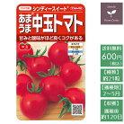 野菜の種実咲野菜0010あまうま中玉トマト(赤)シンディースイート