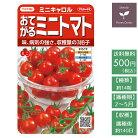 野菜の種実咲野菜0100おてがるミニトマトミニキャロル