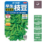野菜の種実咲野菜7381おつまみエダマメおつな姫