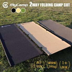 【先着20名様限定!新発売記念SALE】MyCamp 2WAY コット キャンプコット デイキャンプやソロキャンプ ツーリング 耐荷重200kg 安心の1年保証