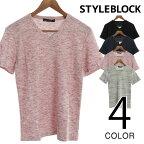 引き揃えMIXカラー杢ワッフルサーマルVネックTシャツの商品イメージ