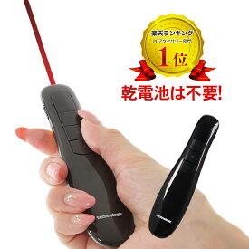 電池がいらない レーザーポインター 充電式 パワーポイント プレゼン ワイヤレス プレゼンター 強力 充電 レーザー プレゼンテーション USB ワイヤレスプレゼンテーション マウス PowerPoint リモコン型 オフィス セミナー 送料無料
