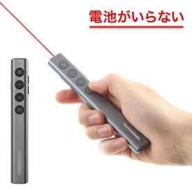 電池がいらない レーザーポインター Slim USB 充電式 レーザー ポインター 充電 レーザーポインタ マウス プレゼン用 リモコン パワポ mac プレゼン Keynote キーノート パワーポイント 明るい れーざーぽいんたー 送料無料 送料込み