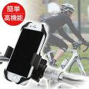 自転車 スマホ ホルダー 自転車用 スマートフォン スマホホルダー 安全 高品質 携帯ホルダー ロードバイク ママチャリ…