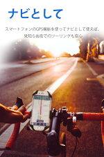 自転車スマホホルダー