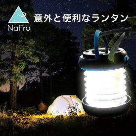 NaFro ナフロ 「意外と便利なランタン」 LEDランタン 充電式 ソーラー キャンプ スマホ充電 led LED ランタン ランプ ledライト トーチ 折りたたみ アウトドア 懐中電灯 屋外 防災 USB充電式 太陽光 発電 モバイルバッテリー