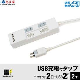 【あす楽対応・送料無料】STYLED USB充電ポート付電源タップ 2ポート合計2.4A出力・コンセント2口 2m 18ヵ月保証 スマホ タブレット 雷ガード コンセントタップ USBタップ テレワーク 延長コード ホワイト STP2UA2W-2