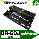 【DR-60J】互換ドラムユニット Brother(ブラザー)用 MFC-L6900DW / MFC-L5755DW / HL-L6400DW / HL-L5200DW / HL-L5100DN