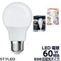 STYLED(スタイルド)E26口金 LED電球 一般電球形60W相当 広配光タイプ 電球色(810lm)・昼光色(810lm)