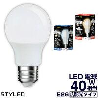STYLED(スタイルド)E26口金 LED電球 一般電球形40W相当 広配光タイプ 電球色(485lm)・昼光色(485lm)