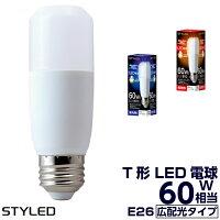 STYLED(スタイルド)E26口金 LED電球 T形電球タイプ 60W相当 広配光タイプ 電球色(810lm)・昼光色(810lm)
