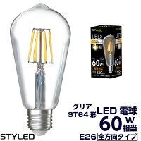 STYLED(スタイルド)LED電球E26口金60W相当・830ルーメン・全方向タイプ・電球色フィラメントクリア電球タイプST64エジソン電球