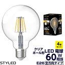 4個セット【1個当たり550円】STYLED(スタイルド)LED電球 E26口金 60W相当・830ルーメン・全方向タイプ・電球色 フィ…