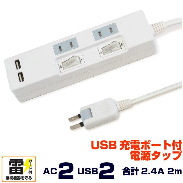 【送料無料】STYLED(スタイルド)雷ガード機能 USB充電ポート付電源タップ 2ポート合計2.4A出力・コンセント2口 2.0m iPhone・iPad・Androidスマートフォン(スマホ)・タブレット対応 コンセントタップ USBタップ 延長コード ホワイト