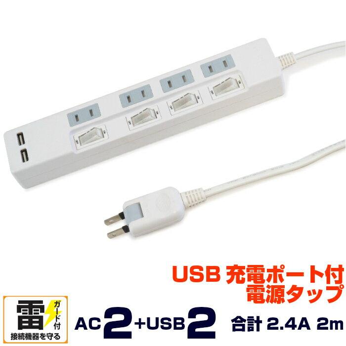 【送料無料】STYLED(スタイルド)雷ガード機能 USB充電ポート付電源タップ 2ポート合計2.4A出力・コンセント4口 2.0m iPhone・iPad・Androidスマートフォン(スマホ)・タブレット対応 コンセントタップ USBタップ 延長コード ホワイト