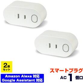 【送料無料・2個セット・1個当たり1,846円】Wi-Fi スマートプラグ 1500W Amazon Alexa/Google Assistant対応 電源プラグ コンセント