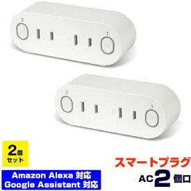 【送料無料・2個セット・1個当たり2,083円】Wi-Fi スマートプラグ AC2個口 1500W Amazon Alexa/Google Assistant対応 電源プラグ コンセント