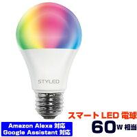 【送料無料】Wi-Fiスマート電球LED電球60W相当AmazonAlexa/GoogleAssistant対応810ルーメン調光調色