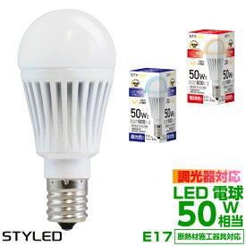 E17口金 LED電球 調光器・断熱材施工器具対応 小形電球 50W相当 昼光色 600lm/電球色 600lm 広配光 クリプトンタイプ STYLED(スタイルド)
