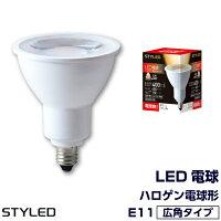 E11口金 LED電球 ハロゲン電球 タイプ 消費電力4W 広角タイプ 電球色(全光束400lm・ビーム光束110lm) STYLED(スタイルド)25W相当