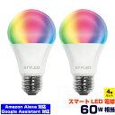 【送料無料・4個セット・1個当たり1,620円】Wi-Fi スマート電球 LED電球 60W相当 Amazon Alexa/Google Assistant対応 …