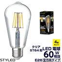 4個セット【1個当たり520円】STYLED(スタイルド)LED電球 E26口金 60W相当・830ルーメン・全方向タイプ・電球色 フィ…