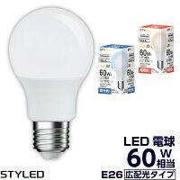 STYLED(スタイルド)E26口金LED電球一般電球形60W相当広配光タイプ電球色(810lm)・昼光色(810lm)