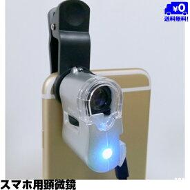 【送料無料】スマホ用マイクロスコープ スマホ顕微鏡 学習用 自由研究 ピント調節可能 倍率最大63倍 UV/LEDライト搭載