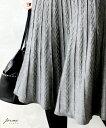 (グレー/ブラック)浮き上がる模様が印象的な美ラインニットスカート「forme」【再入荷♪12月4日20時より】ケーブルニ…