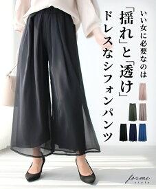 (全6色)いい女に必要なのは「揺れ」と「透け」 ドレスなシフォンパンツ「forme」 ワイドパンツ スカーチョ レディース ボトムス シフォン ロングスカート マキシ ドレープ ウエストゴム パンツ フォーマル 大きいサイズ【F160510】【S200520】