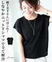 (ホワイト ブラック)綿T苦手さんにはこれ!しなやかニットTシャツで全て解決「forme」トップス サマーニット ニット …