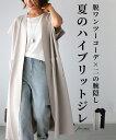 (ベージュ ブラック)脱ワンツーコーデ×二の腕隠し夏のハイブリットジレ「forme」ジレ アウター ライトアウター ブ…