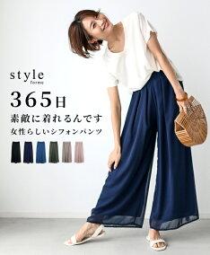 (全6色)365日素敵に着れるんです!女性らしいシフォンパンツ「forme」ワイドパンツスカーチョレディースボトムスシフォンオーガンジーロングスカートマキシドレープウエストゴムパンツフォーマルSML【F160510】【S200624】