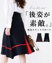 ◇◇後ろ姿が素敵 配色スリットスカート(全3色) ブラック 黒 赤 ネイビー 紺 ベージュ スタイルフォルム レディース …