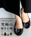 (全4色)究極の履き心地 キルトクッション リボン バレエシューズ スタイルフォルム レディース ファッション きれいめ…