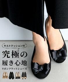 (全4色)愛らしさを味方にリボンバレエシューズスタイルフォルムレディースファッションきれいめ上品オフィスカジュアルフラットオフィスシューズ痛くない靴クッションブラック黒ベージュバレーシューズ室内履き軽い【F170505】【S200909】