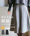 浮き上がる模様が印象的な美ラインニットスカート (全2色) グレー ブラック スタイルフォルム レディース ファション …