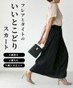 (ピンクベージュ ブラック)フレアとタイトのいいとこどりスカート「forme」styleフォルム、レディース、ファッション…