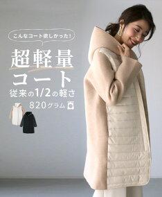 (ベージュブラック)リクエスト受付中!こんなコート欲しかった!超軽量従来コートの1/3の軽さ「forme」コートボンディングフード異素材バイカラーロングコート中綿レディースファッションフリーサイズスタイルstyle【F200905】