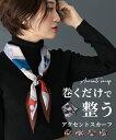 巻くだけで整うアクセントスカーフ(全4色)style スタイル フォルム スカーフ 柄モノ 柄 マルチカラー アクセント ひし…