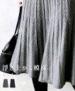 浮き上がる模様が印象的な美ラインニットスカート (全2色)グレー ブラック レディース ファション きれいめ 上品 オ…