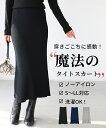 △△穿きごこちに感動!魔法のタイトスカート(全3色)style スタイル フォルム スカート タイトスカート ウエストゴム …