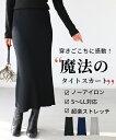 △△穿きごこちに感動!魔法のタイトスカート(全3色)スカート タイトスカート ウエストゴム 無地 伸縮性 ブラック グ…