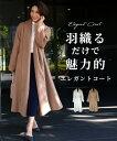 羽織るだけで魅力的に。エレガントコート(全2色)コート ロング ピーチスキン Iライン 高級感 ホワイト ベージュ レデ…